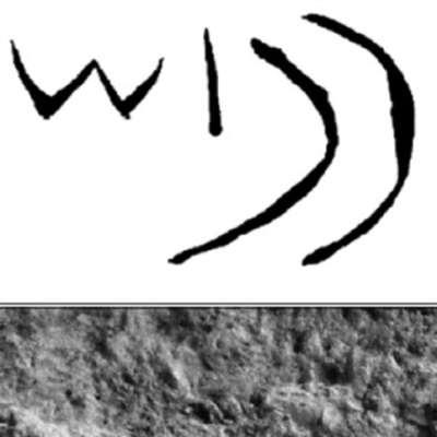 كلمتان عربيتان في نقش الملك أحيرام ملك جبيل