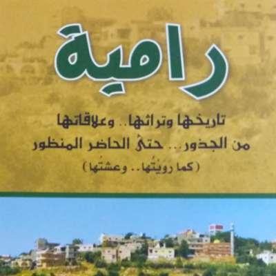 عبد الحميد حيدر: «رامية» أو... بحثاً عن الزمن الضائع
