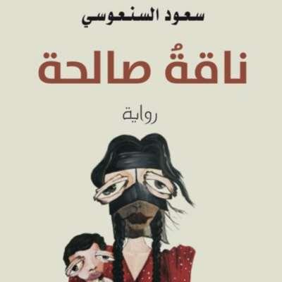 سعود السنعوسي: كيف تضرب كفاً بكف!