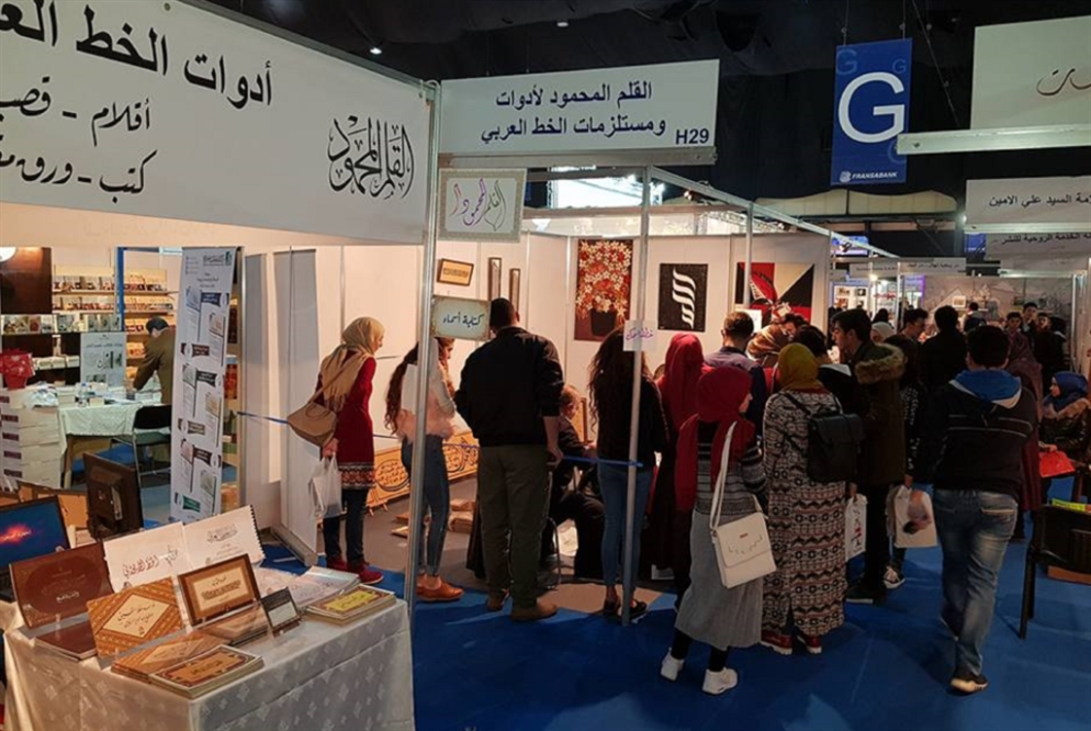 معرض بيروت العربي الدولي للكتاب موعد جديد في كانون الأول 2020