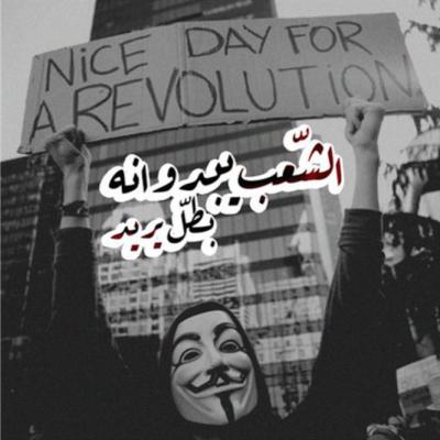 حركة الجماهير العربية: مقاربة نفسية ــ اجتماعية