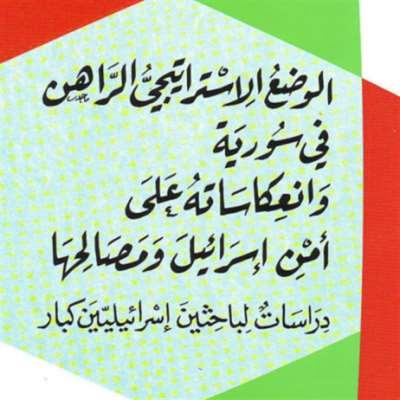 سوريا بيت القصيد... وعقدة «الشرق الأوسط الجديد»