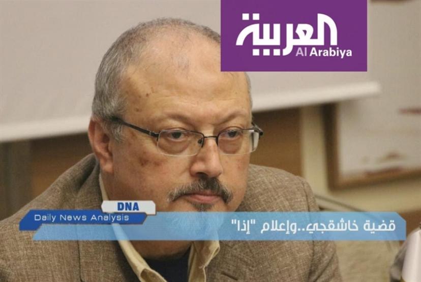 بعد فشلها في التصدّي لحملة «الجزيرة»: زلزال خاشقجي وصل إلى «العربية»