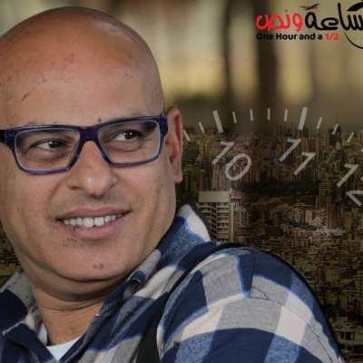 عباس شاهين: «ساعة ونص» تابع