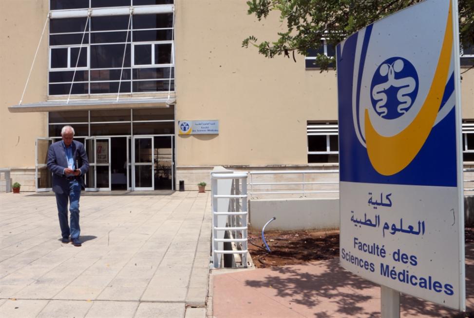 المستشفيات نحو خفض رواتب طلاب طب «اللبنانية»