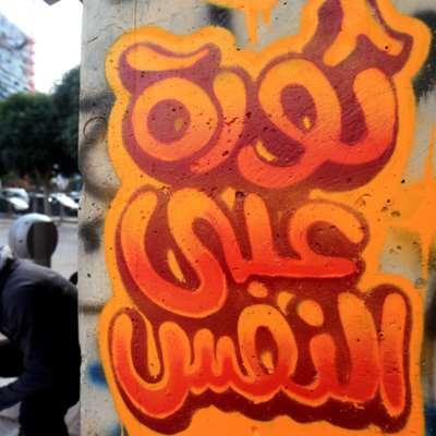 2019 في لبنان: المحترف التشكيلي ودّع (بعض) روّاده... والفنون   انضمّت إلى ساحات الاحتجاج