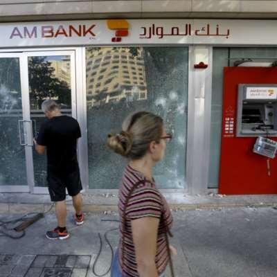 دليلك إلى نهاية العالم: السقوط الأخير للمصرف