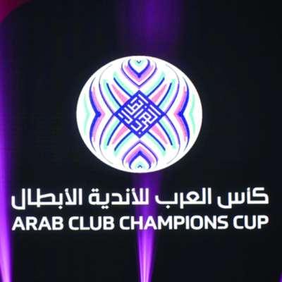 قرعة البطولة العربية اليوم
