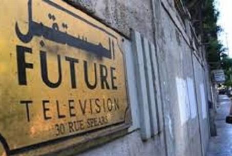 تلفزيون «المستقبل»... نحو التظاهر مجدداً