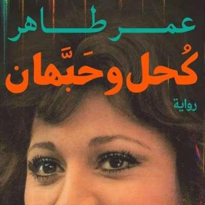 عمر طاهر: مطبخ الحياة المصرية
