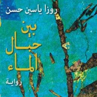 روزا ياسين حسن «بين حبال» السينما والواقع