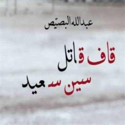 عبد الله البصيّص: يا له من عالم قاس