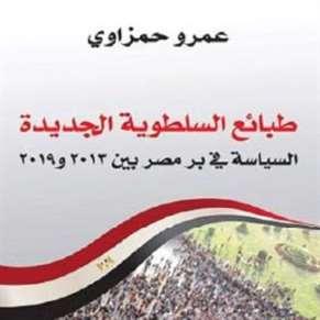 مصر ما بعد الثورة: قراءة ليبرالية من موقع «الخصومة»