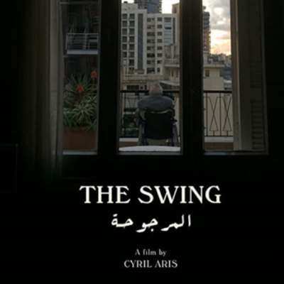 «أرجوحة» سيريل عريس:  بيروت تتأمل ذاتها بعيون تحتضر