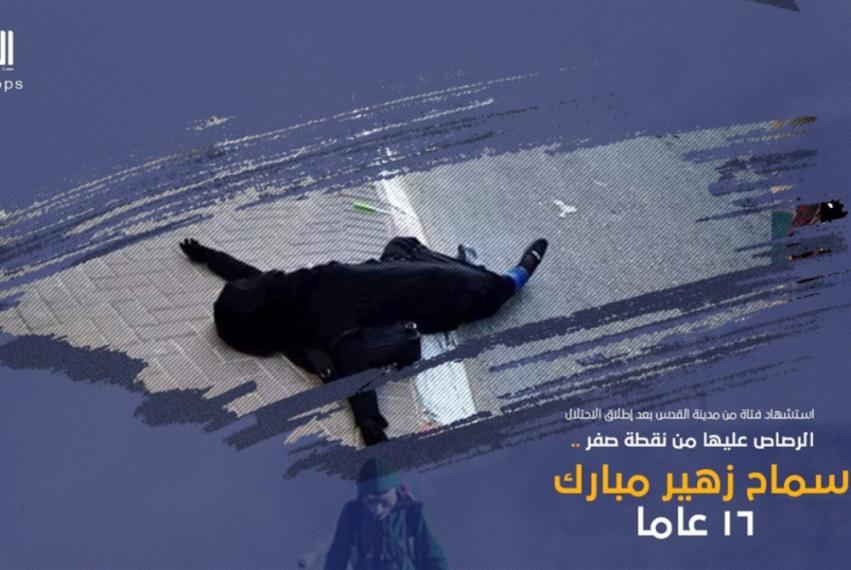 سماح مبارك شهيدة وشاهدة على الإجرام الاسرائيلي