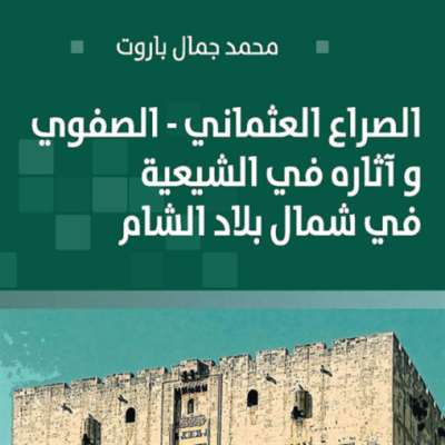 جمال باروت: الصراع الصفوي العثماني على طريق الحرير