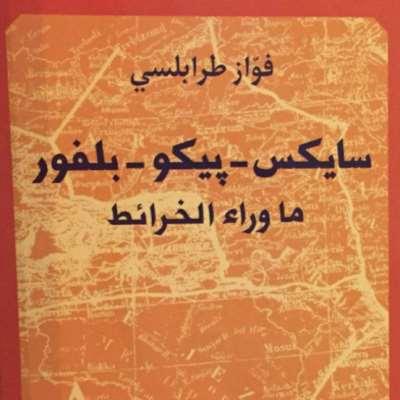 فواز طرابلسي: تأريخ جديد لحربٍ نخالها قديمة