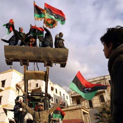 ليبيا   ثمانية أعوام على «الثورة»: انقسام مناطقي بطعم خارجي