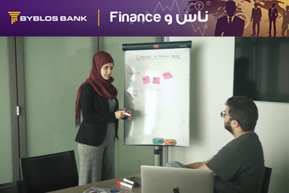 ناس وFinance | المساعدة متوافرة لإطلاق شركة ناشئة