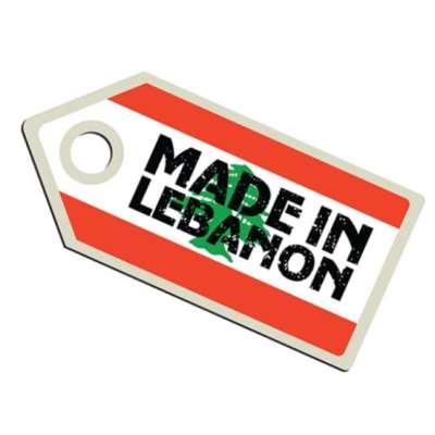 علامة لبنان التجارية... مشوّهة وفي الحضيض