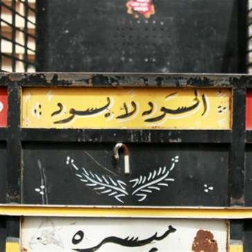 فلك الشوا... شاحنات لبنان «محروسة» بإذن الله