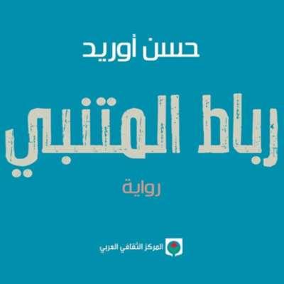 حسن أوريد... اسئلة الواقع العربي