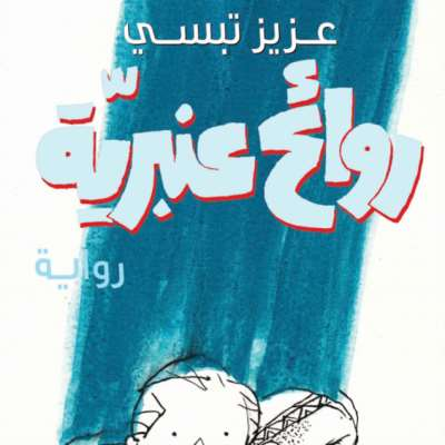 عزيز تبسي يقرأ التحوّلات السياسية في شوارع حلب