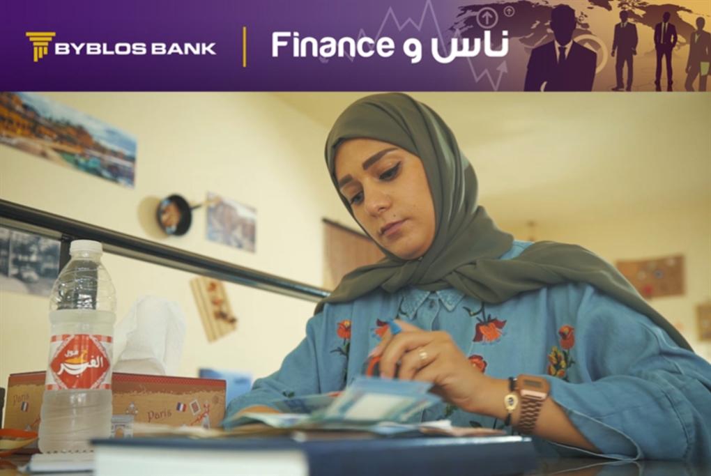 ناس وFinance | الادّخار... للسفر والاستثمار