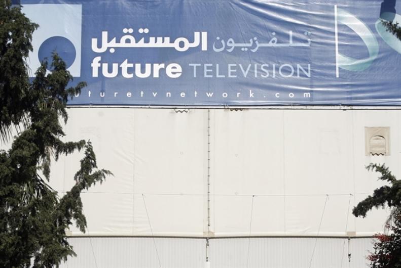 تلفزيون «المستقبل»: الأزمة من كل الجهات