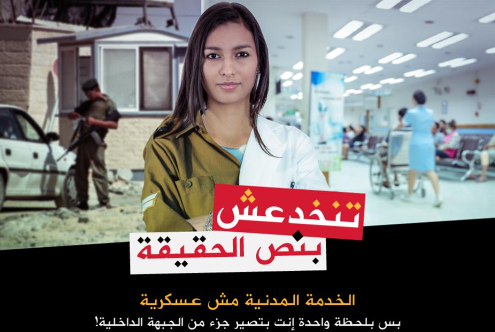 «الخدمة المدنية»: طريقك إلى مساعدة الاحتلال!