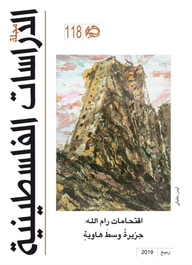 تخصص غلافها للحديث عما تشهده رام الله من إقتحامات صهيونية