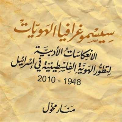 منار مخّول: هوية فلسطينيي الداخل من بوابة الأدب