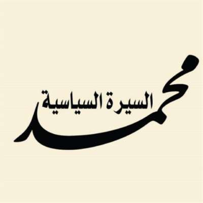 نصري الصايغ هل يمكن فصَل السياسة عن الدين في سيرة «محمد»؟