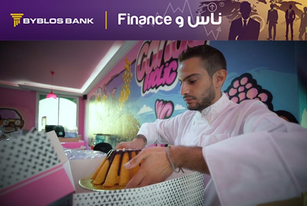 ناس وFinance | معادلة الكلفة المنخفضة والجودة العالية لتذوق النجاح