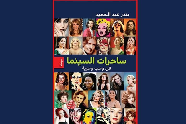 بندر عبد الحميد متيّم بـ «ساحرات   السينما»