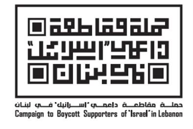 حملة مقاطعة داعمي «إسرائيل» تحذّر من التطبيع الرياضي