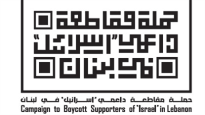 صورة حملة مقاطعة داعمي «إسرائيل» تحذّر من التطبيع الرياضي