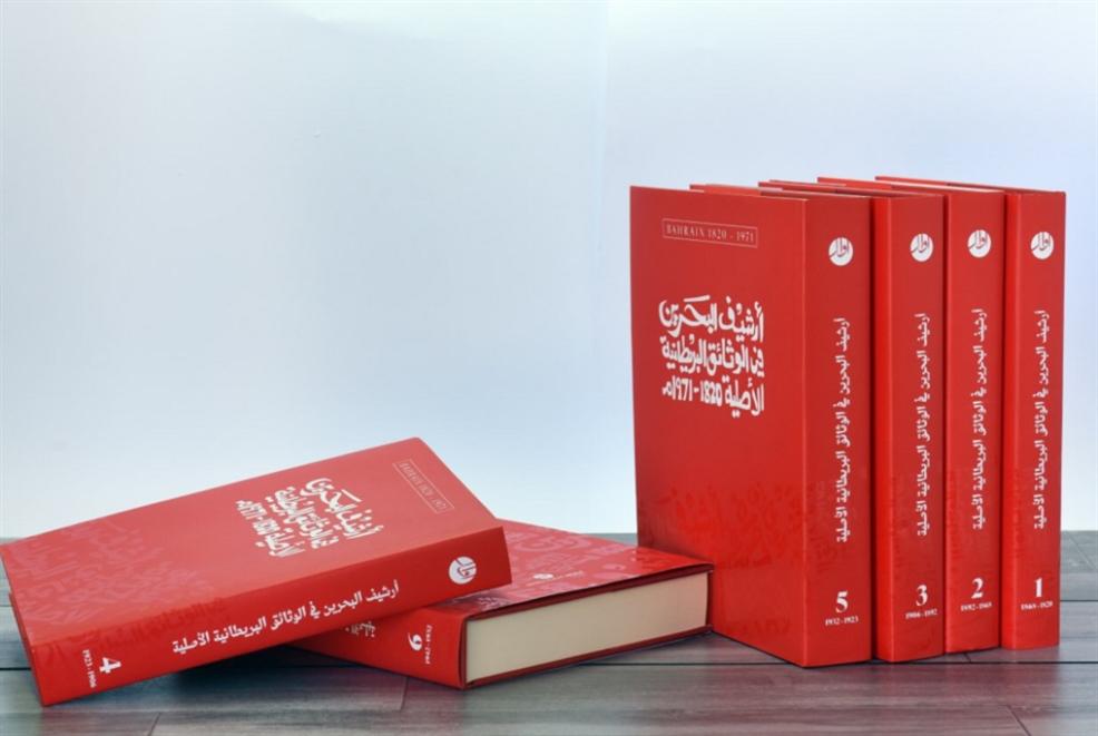 رحلة طويلة النفس في الوثائق البريطانية الاصلية: البحرين... تجربة موسوعية  فريدة تخوضها «أوال»