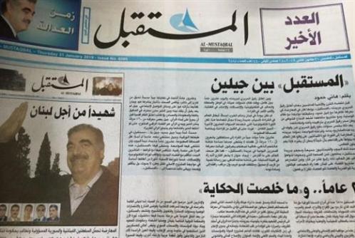 الحريري لمصروفي «المستقبل»: تعويضاتكم «بالتقسيط»