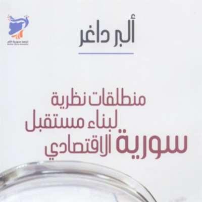 أي «منطلقات نظرية لبناء مستقبل سورية الاقتصادي»