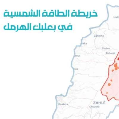 الحلّ البيئي لمشكلة الكهرباء: 3 آلاف ميغاواط من الطاقة الشمسية في لبنان