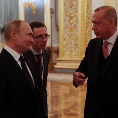 لقاء بوتين ــ أردوغان: تفاهمات عامة... لا تُذلّل العقبات