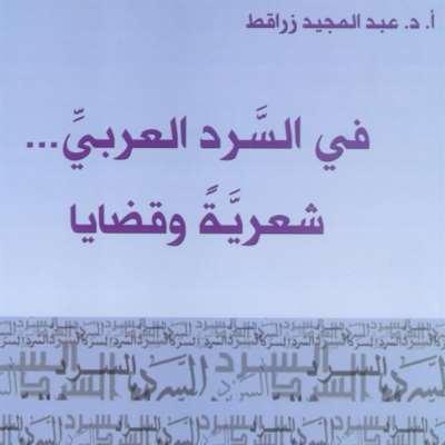 عبد المجيد زراقط في بحور السرد العربي