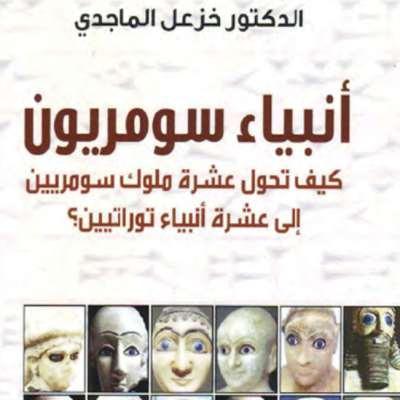 خزعل الماجدي: ملوك سومريون أم أنبياء توراتيون؟