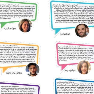 الشباب اللبناني والتكنولوجيا المصرفيّة: بين الحماسة وغياب المعرفة