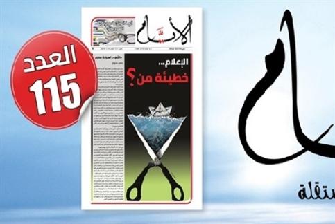 صحيفة «الأيام» السورية تودع قراءها