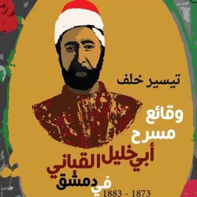 أبو خليل القباني: دمشق التنوير