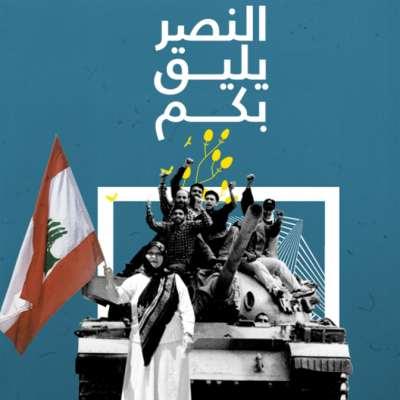 مراسلون شهود على صرخة التحرير الأولى!