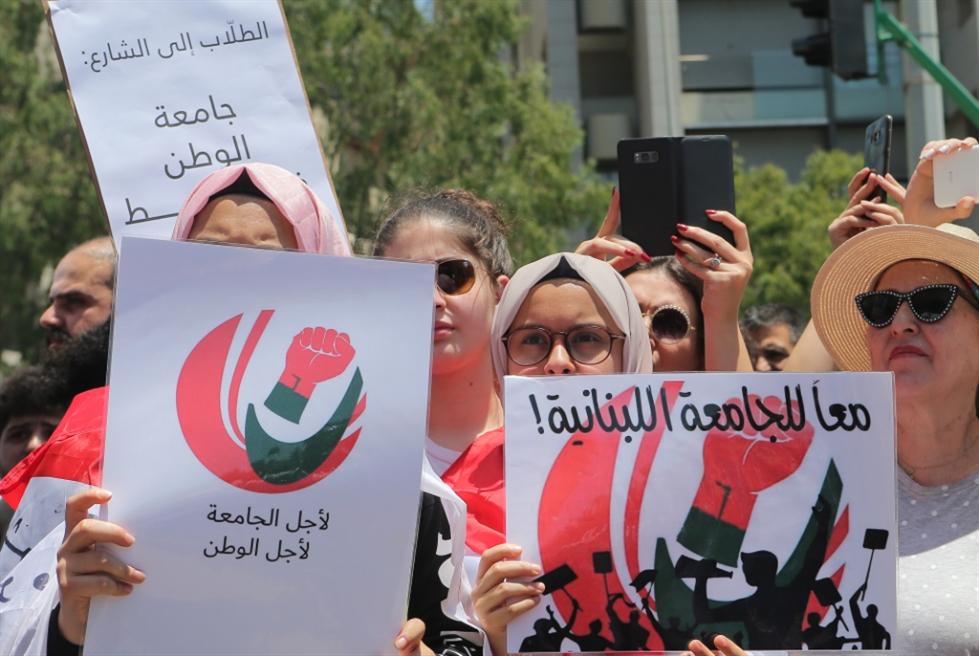 إضراب «اللبنانية» مستمر: الطلاب يقودون التحرك!