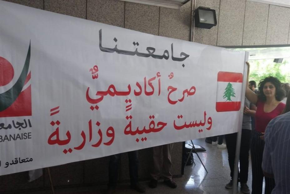 نجوم لبنان... صوت واحد من أجل الجامعة الوطنية